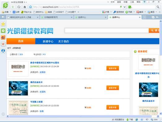 安阳市专业技术人员继续教育网